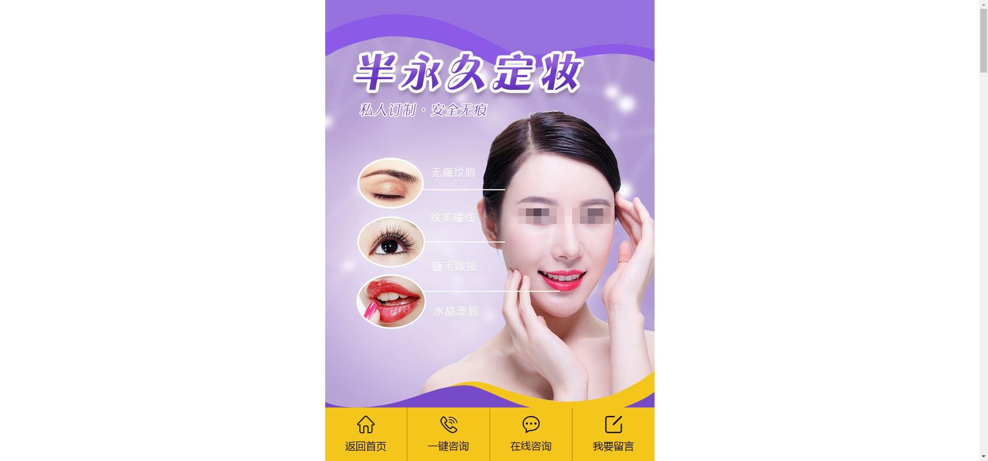 医疗美容模板(单手机端)